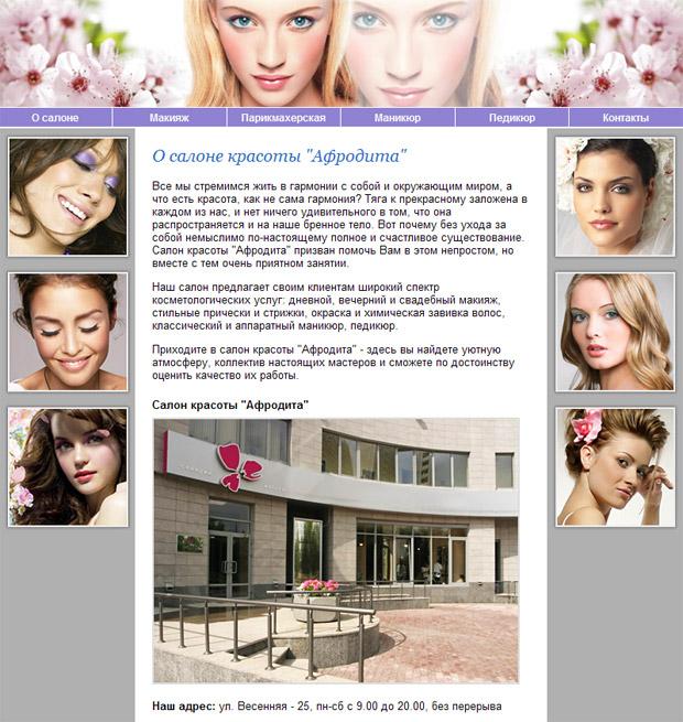 Курсовая web сайт для салона красоты html css Скачать Главная страница web сайта Салон красоты Афродита