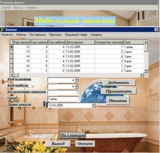 Скачать курсовую автоматизация продаж обслуживание интернет магазина битрикс