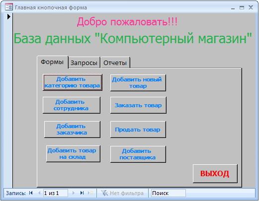Курсовая работа access Компьютерный магазин Скачать