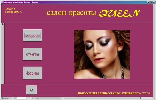 Курсовая салон красоты на сайте ru Курсовая работа на тему Разработка бизнес план парикмахерской салона красоты Пурпурный стиль