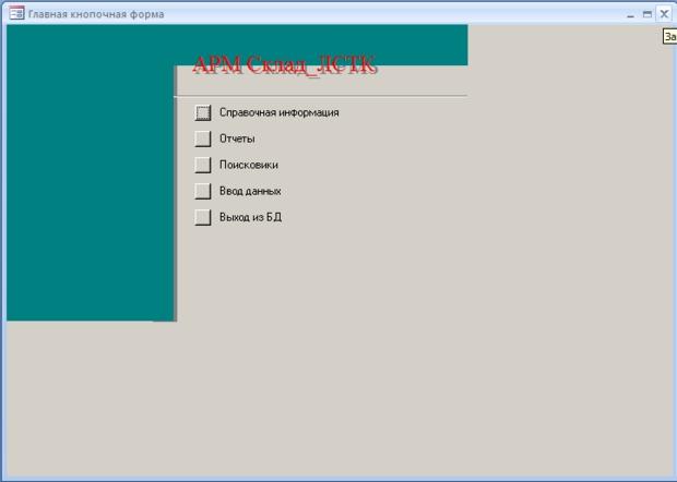 Диплом Информационная система складского терминала База данных  Диплом Информационная система складского терминала База данных access Склад