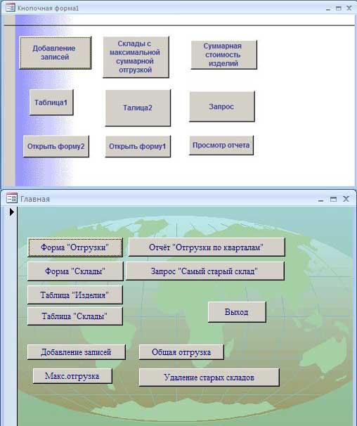 Курсовая База данных Склад Скачать Курсовая База данных Склад