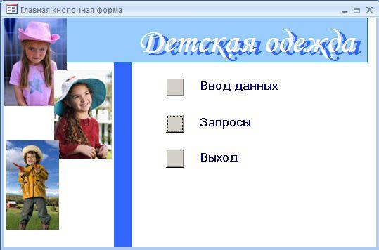 Курсовая База данных access Детская одежда Скачать Курсовая База данных access Детская одежда