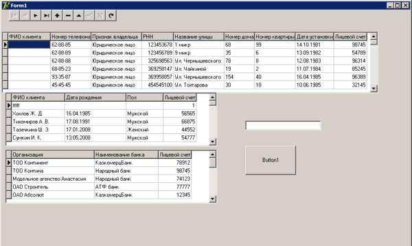 Курсовая База данных Учет абонентов АТС access delphi  Курсовая База данных