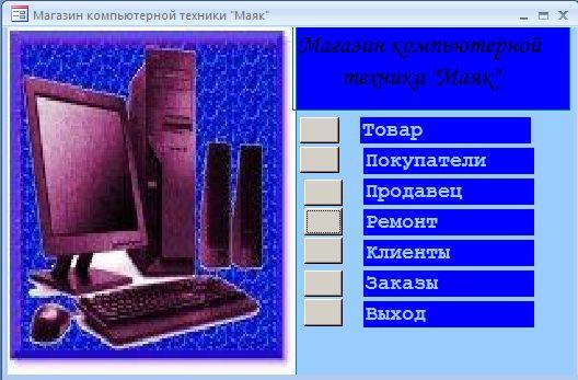 Курсовая база данных магазина компьютерной техники Маяк Скачать Курсовая база данных магазина компьютерной техники Маяк