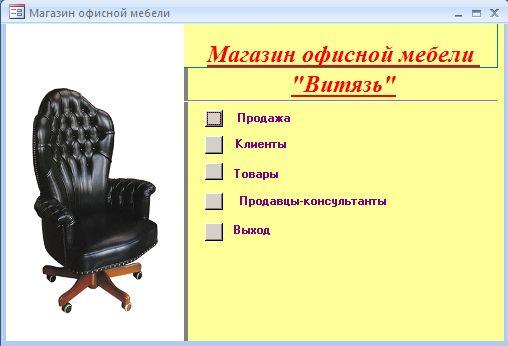 Курсовая База данных Мебельный магазин access Скачать Курсовая База данных Магазин офисной мебели access