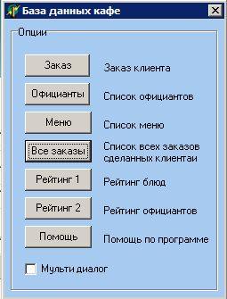 Исходники База Данных Delphi