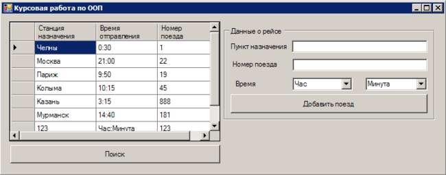 Курсовая Железнодорожный вокзал visual c запись данных в  Курсовая Железнодорожный вокзал visual c запись данных в текстовый файл