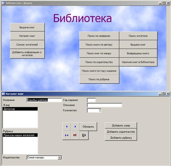 Курсовая Библиотека БД access Скачать Курсовая Библиотека БД access