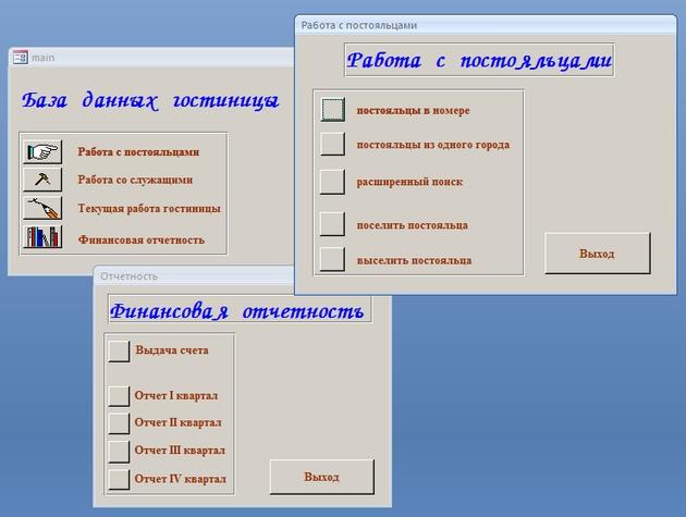 Курсовая База данных Администратора гостиницы access Скачать Курсовая База данных Администратора гостиницы access