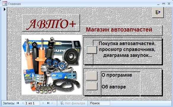 Курсовая Магазин автозапчастей Аксесс Скачать Курсовая Магазин автозапчастей Аксесс