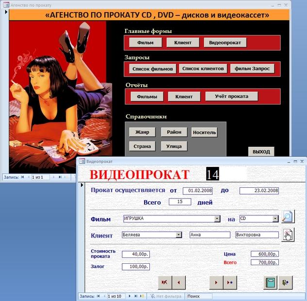 Курсовая Прокат база данных access Скачать Курсовая Прокат база данных access