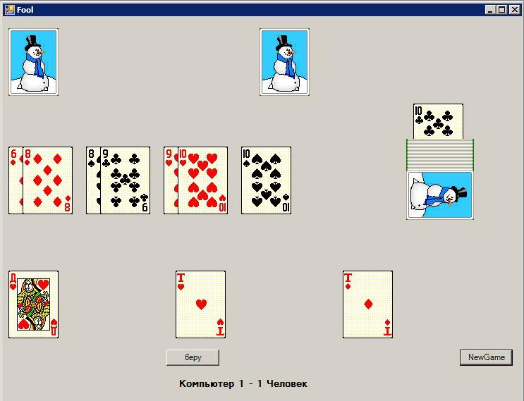 Курсовая Карточная игра Дурак реализованная на  Курсовая Карточная игра