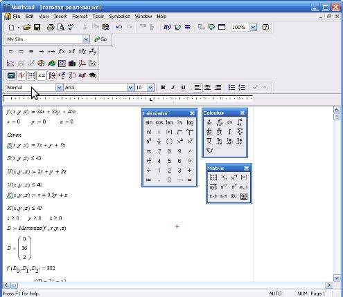 решение задач линейного программирования симплексным методом