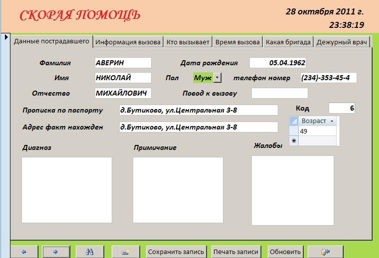 Курсовая - Карта вызова скорой медицинской помощи (Access ...: http://vuithelp.ru/files/4840.html